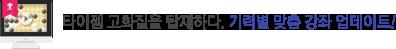 타이젬 고화질을 탑재하다. 기력별 맞춤 강좌 업데이트!