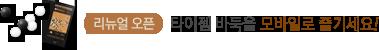 대한민국 대표 바둑사이트 타이젬을 소개합니다!