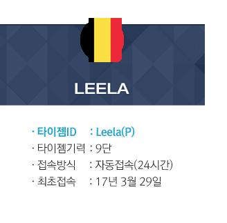 AI명:LEELA,타이젬ID:Leela(P),타이젬기력:9단,접속방식:자동접속(24시간),최초접속:17년 3월 29일