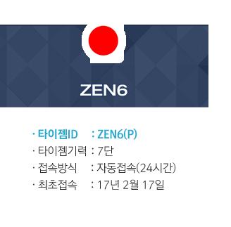 AI명:ZEN6,국적:일본,타이젬ID:ZEN6(P),타이젬기력:7단,접속방식:자동접속(24시간),최초접속:17년 2월 17일