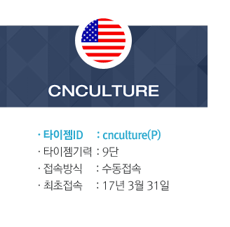 AI명:CNCULTURE,타이젬ID:cnculture,타이젬기력:9단,접속방식:수동접속,최초접속:17년 3월 31일