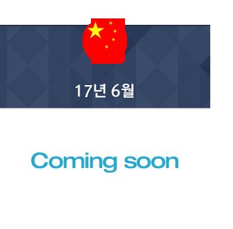 17년 6월, 국적:중국, Coming soon