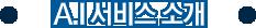 A.I 서비스 소개
