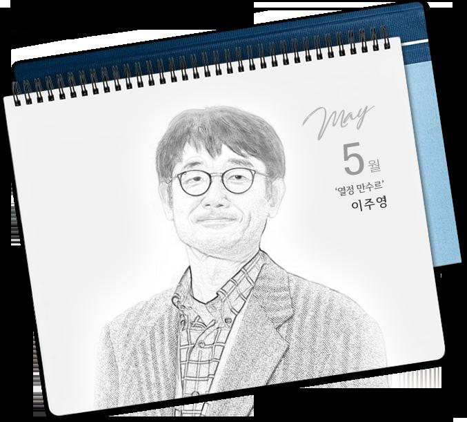 5월-열정 만수르 이주영