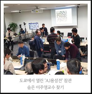 도쿄에서 열린 'A.I용성전' 참관 / 숨은 이주영교수 찾기