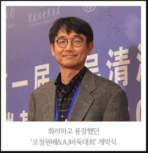 화려하고 웅장했던 / '오청원배&A.I바둑대회' 개막식