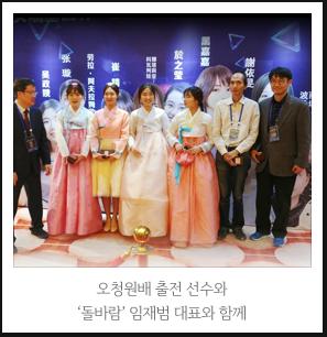 오청원배 출전 선수 / '돌바람' 임재범 대표와 함께