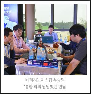 베리지노미스컵 우승팀 / '봉황'과의 답답했던 만남