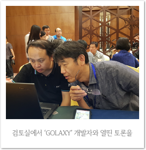 검토실에서 'GOLAXY' 개발자와 열띤 토론을