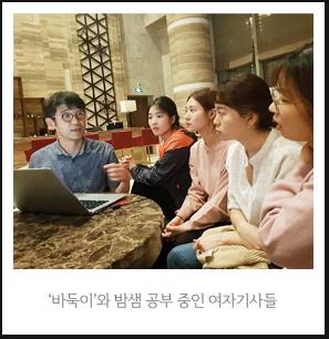 '바둑이'와 밤샘 공부 중인 여자기사들