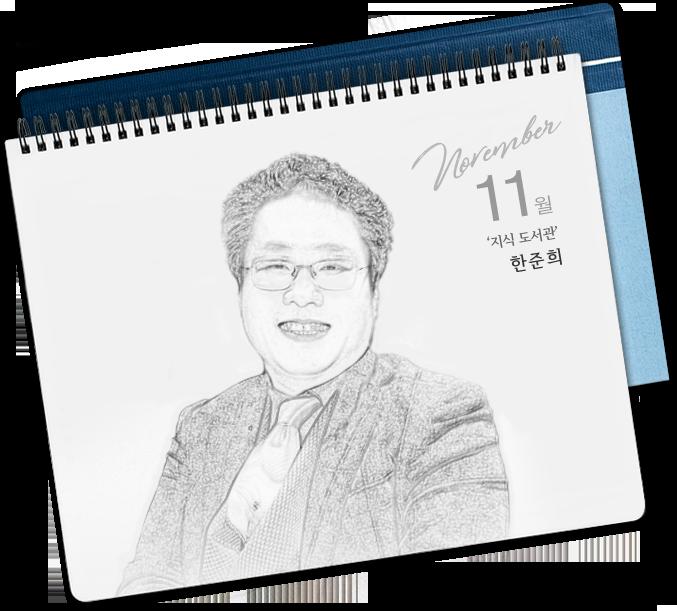 11월-지식도서관 한준희