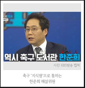 축구 '지식왕'으로 통하는 한준희 해설위원 [KBS 방송 캡쳐]