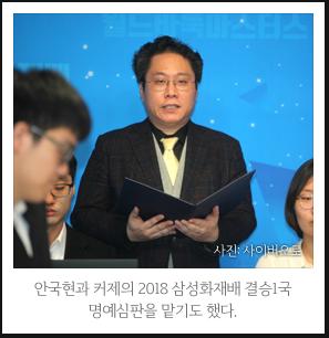 안국현과 커제의 2018 삼성화재배 결승1국 명예심판을 맡기도 했다.[사진: 사이버오로]