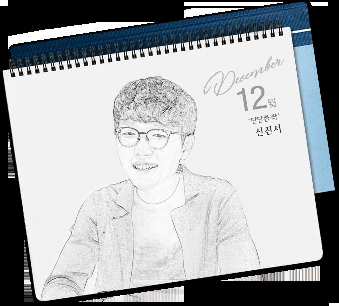 12월-단단한 싹 신진서