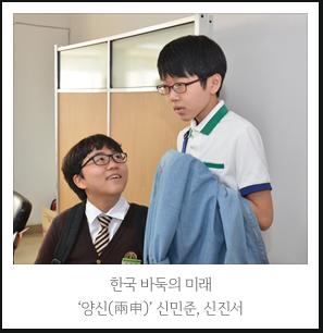 한국 바둑의 미래 '양신(兩申)' 신민준, 신진서