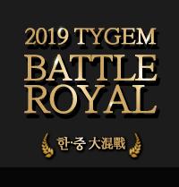 2019 TYGEM 한중 大混戰