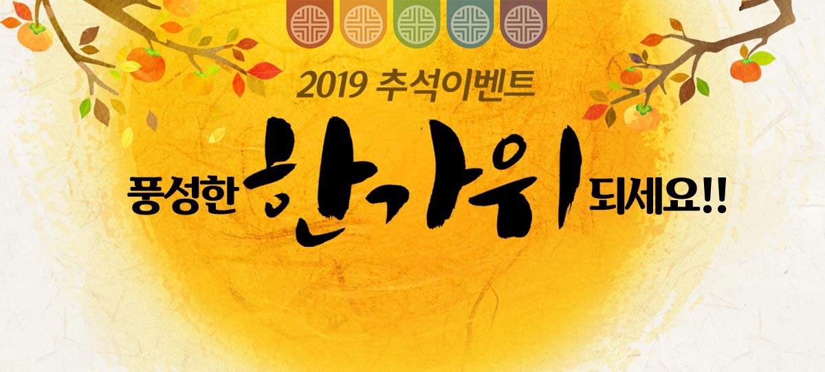 2019 추석이벤트 풍성한 한가위 되세요.