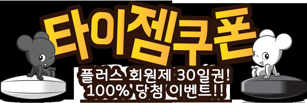 타이젬 쿠폰 라이트 회원제 30일권 100% 당첨 이벤트
