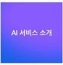 AI 서비스 소개