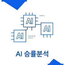 AI 승률분석