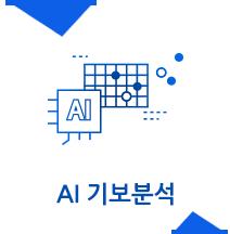 AI 기보분석