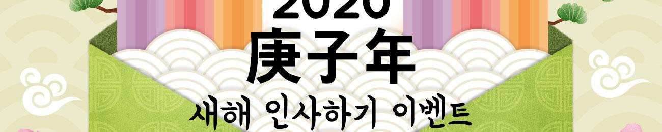 2020 경자년 새해 인사하기 이벤트