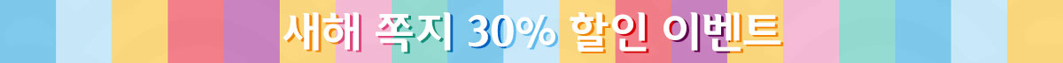 새해 쪽지 30% 할인 이벤트