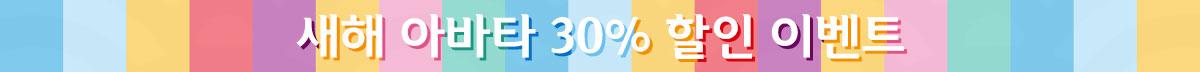 새해 아바타 30% 할인 이벤트