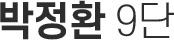 박정환 9단