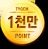 1천만 POINT