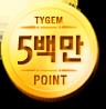 5백만 POINT