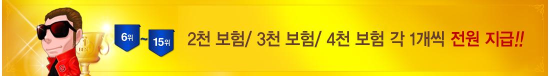6등~15등 위너스 회원제 1개월 전원 지급!!