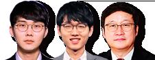 박정환 9단, 신진서 9단, 유창혁 9단
