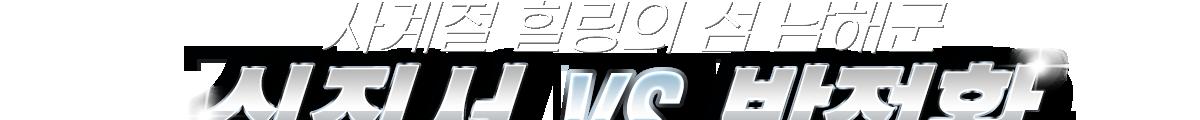 사계절 힐링의 섬 남해군 신진서 vs 박정환 슈퍼매치