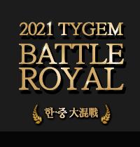 2021 TYGEM 한중 大混戰