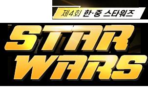 2018 타이젬 한·중 스타워즈