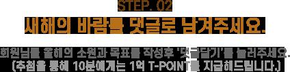 STEP. 02 - 새해의 바람를 댓글로 남겨주세요.