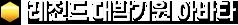 레전드 대박기원 아바타