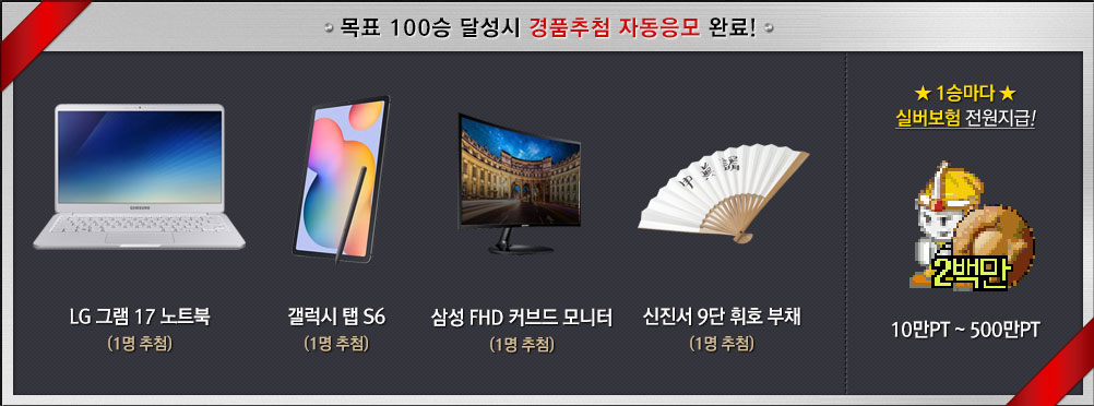 목표 100승 달성시 경품추첨 자동응모 완료!