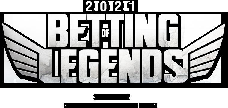 베팅오브레전드 2021
