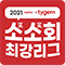 2021 컴투스타이젬 소소회 최강리그 로고