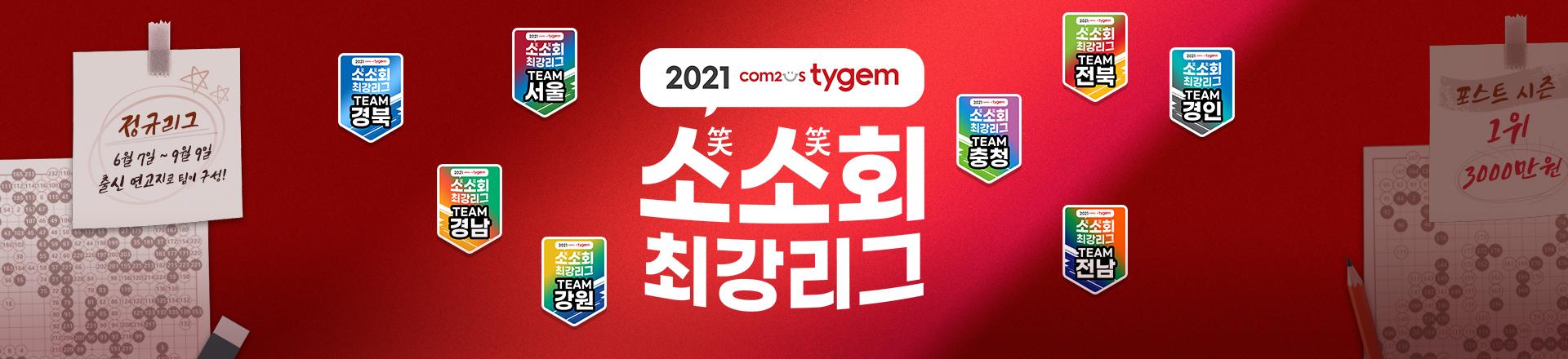 2021 컴투스타이젬 소소회 최강리그