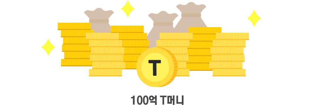 100억 T머니